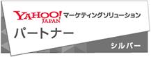 Yahoo!マーケティングソリューション シルバーパートナー