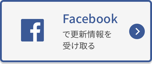 Facebookで更新情報を受け取る