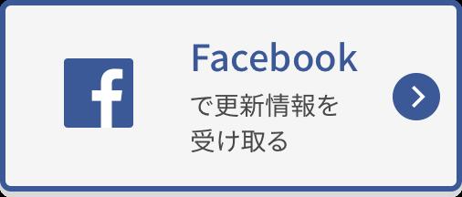 Facebookで更新情報を受け取る