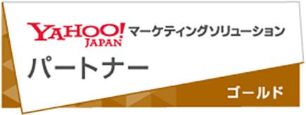 Yahoo!マーケティングソリューションゴールドパートナー