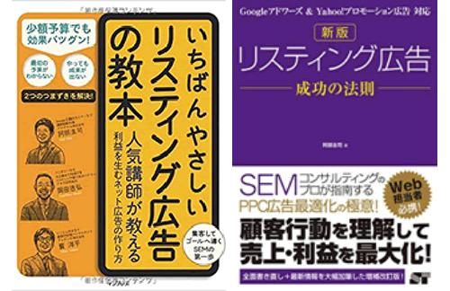 いちばんやさしいリスティング広告の教本とリスティング広告-成功の法則-