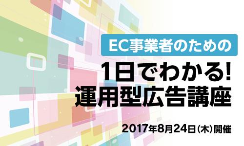 8月24日(木)、「EC事業者のための1日でわかる!運用型広告講座」 :ECzine Academy(イーシージンアカデミー)に弊社の阿部、森野、田中の3名が登壇いたします。