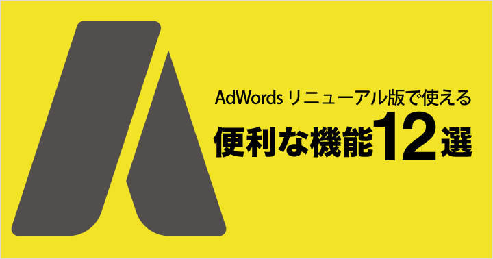 AdWords リニューアル版で使える、便利な機能12選