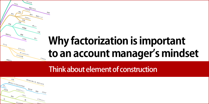 Why factorization is important to an account manager's mindset