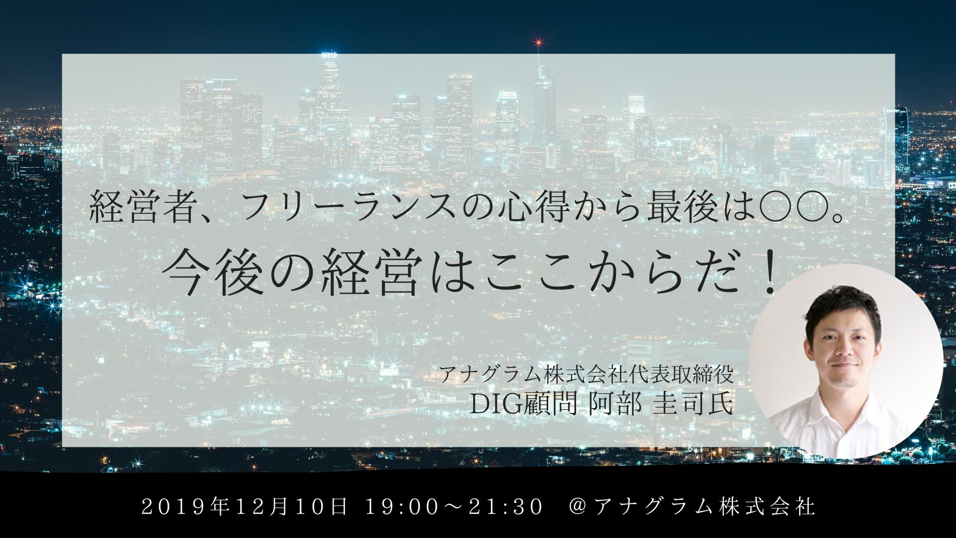 12月10日(火)、DIG TOKYOのイベントにて「フリーランスの心得」をお話しします。