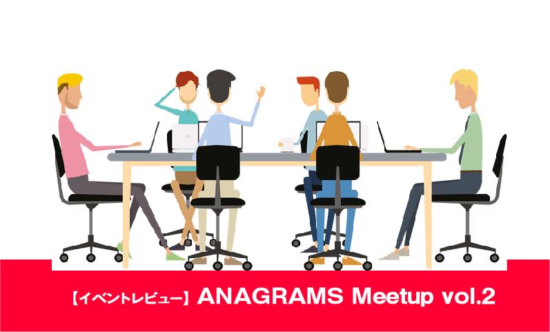 【オンライン版】ANAGRAMS Meetup開催しました!