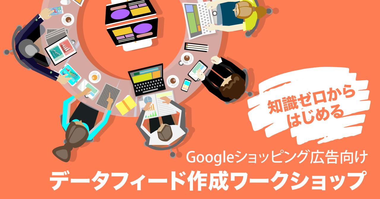 【受付終了】1月29日(水) 、「【東京開催】知識ゼロから始める、Google ショッピング広告向けデータフィード作成ワークショップ」を開催いたします
