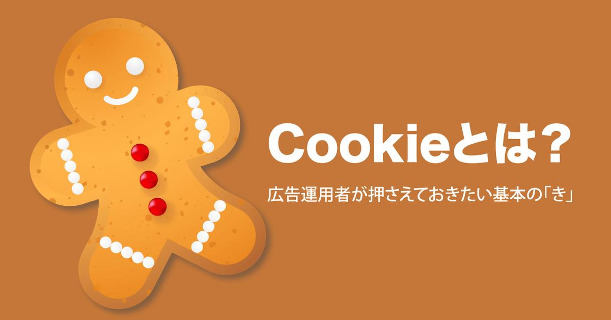 Cookie(クッキー)とは?広告運用者が押さえておきたい基本の「き」