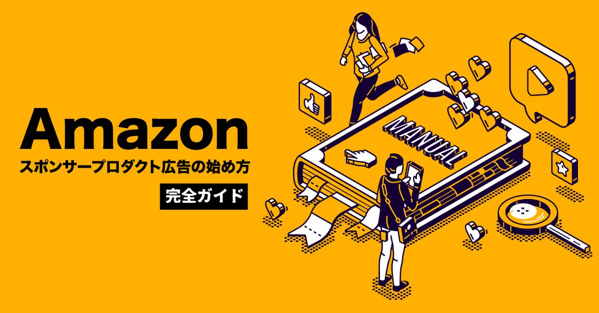 Amazonスポンサープロダクト広告の始め方【完全ガイド】