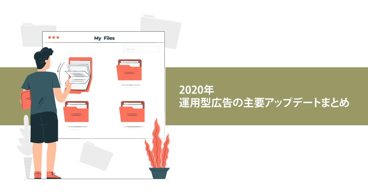 【15選】運用型広告、2020年の主要アップデートまとめ