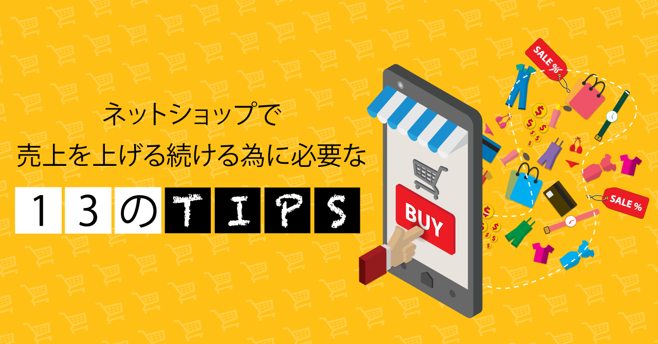 【保存版】ネットショップで売上を上げ続ける為に必要な13のtips