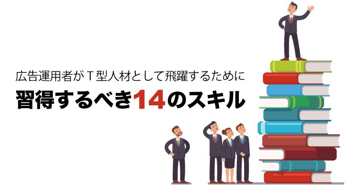 広告運用者がT型人材として飛躍するために習得するべき14のスキル