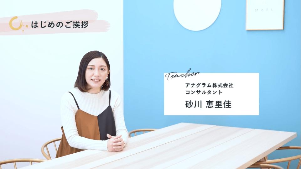 3/25(木)から、女性限定キャリアスクール『SHElikes(シーライクス)』の広告運用コースの講師を弊社砂川が務めます。