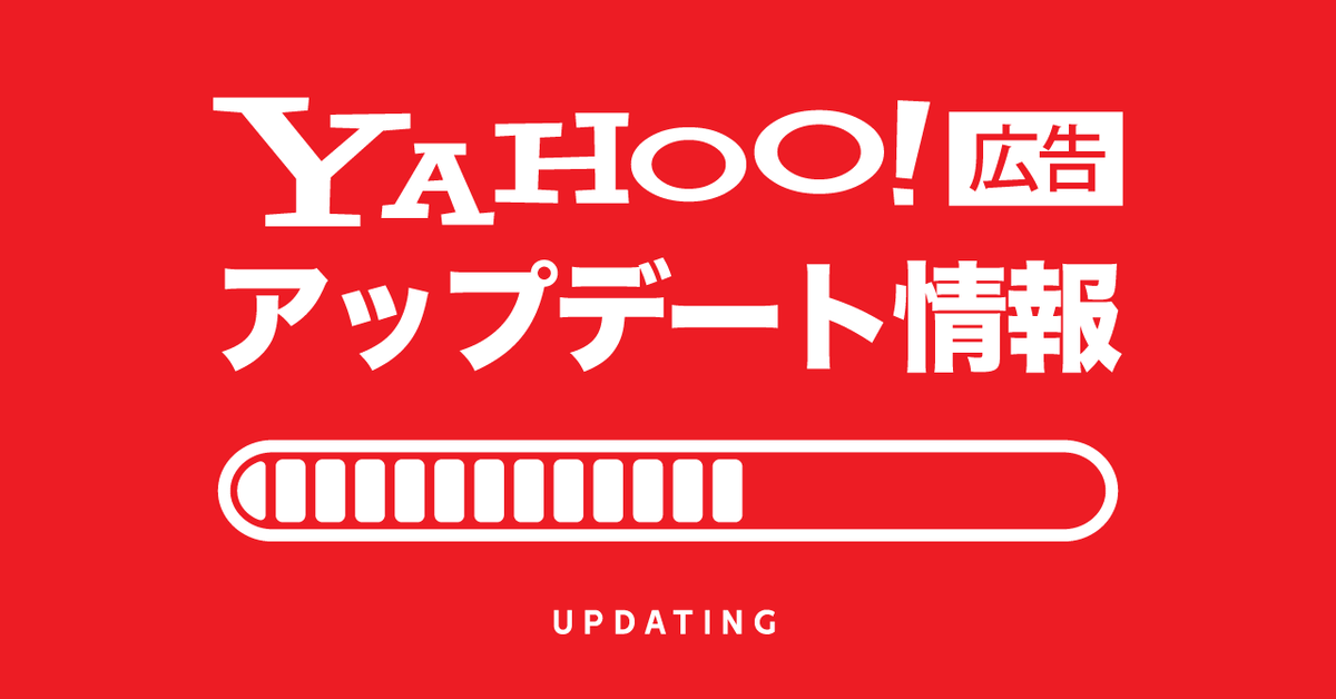 Yahoo!検索広告に新しい自動入札タイプ「ページ最上部掲載」が追加、設定条件の変更も