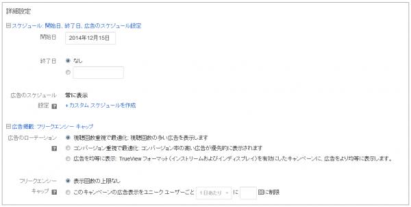 20141222_TrueView-20