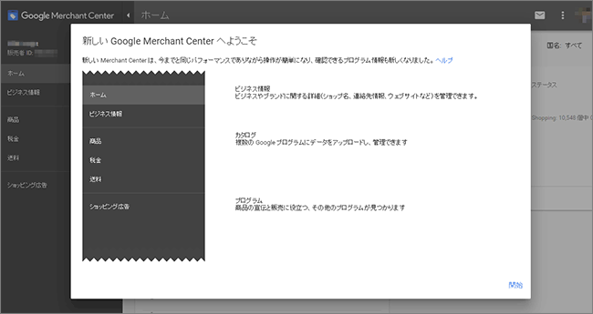 2016-brand-new-google-merchant-center_01