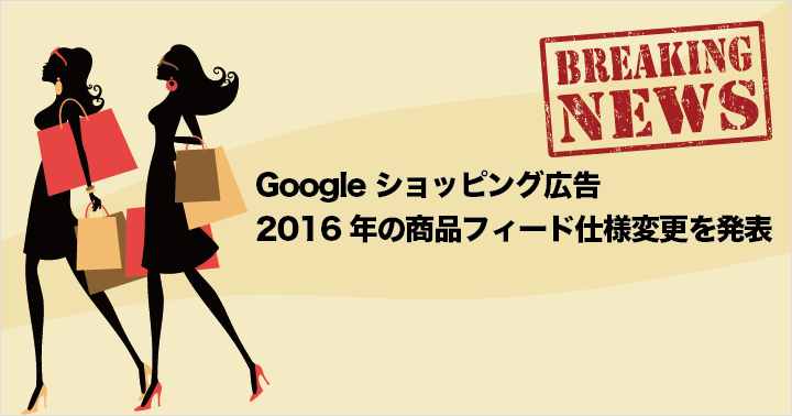 2016-update-to-google-shopping-products_head