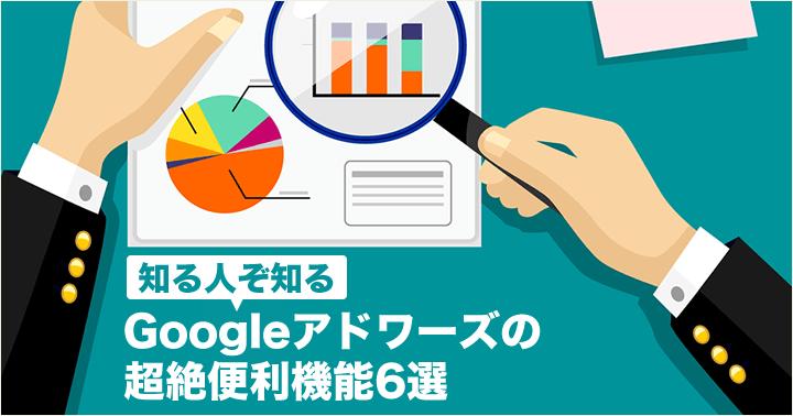 知る人ぞ知る、Google アドワーズの超絶便利機能6選