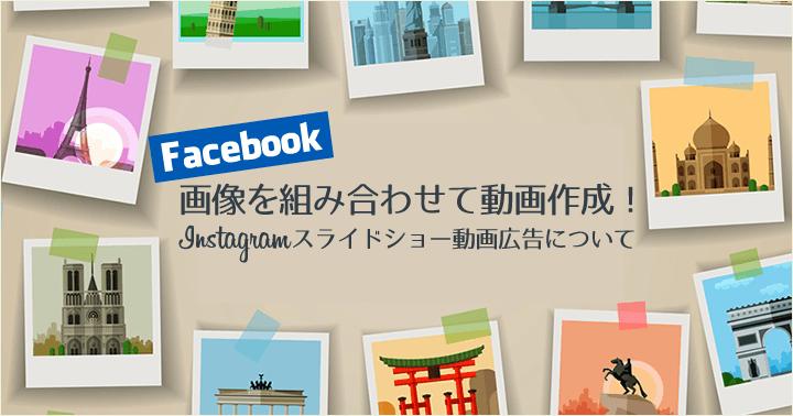 画像を組み合わせて動画作成!Facebook、Instagramスライドショー動画広告について