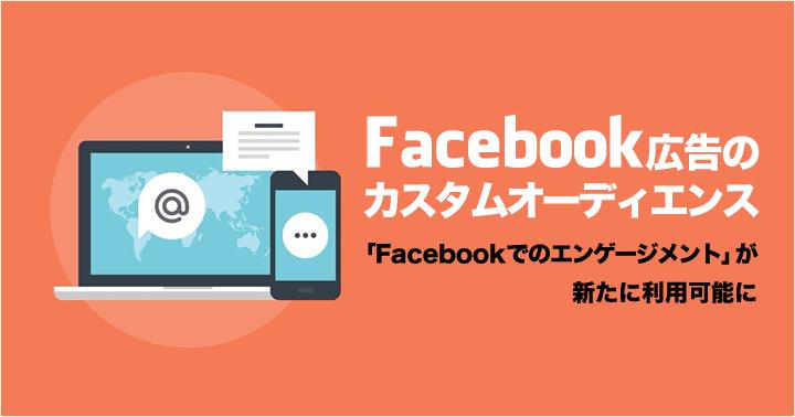 Facebook広告のカスタムオーディエンス「Facebookでのエンゲージメント」が新たに利用可能に