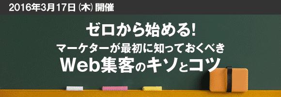 3月17日(木)、「ゼロから始める!マーケターが最初に知っておくべきWeb集客のキソとコツ」 :MarkeZine Academy(マーケジンアカデミー)に弊社代表阿部が登壇いたします。