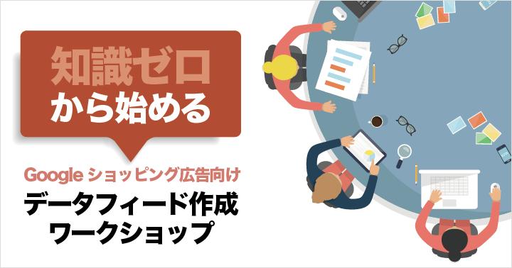 12月3日(土) 、「知識ゼロから始める、Google ショッピング広告向けデータフィード作成ワークショップ」を開催いたします。