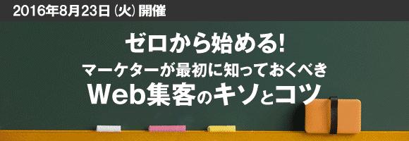 8月23日(火)、「ゼロから始める!マーケターが最初に知っておくべきWeb集客のキソとコツ」 :MarkeZine Academy(マーケジンアカデミー)に弊社代表阿部が登壇いたします。