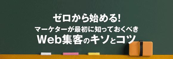 11月15日(火)、「ゼロから始める!マーケターが最初に知っておくべきWeb集客のキソとコツ」 :MarkeZine Academy(マーケジンアカデミー)に弊社代表阿部が登壇いたします。