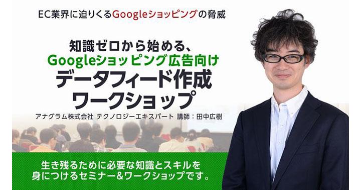12月6日(火) 、福岡にて「EC業界に迫りくるGoogleショッピングの脅威と、そこから生き残るために必要な知識とスキルを身につけるセミナー&ワークショップ」を開催いたします