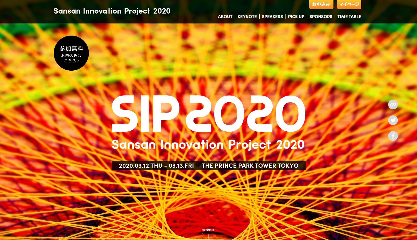 【開催中止】3月13日(金)、「Sansan Innovation Project 2020」に弊社の砂川が登壇いたします。