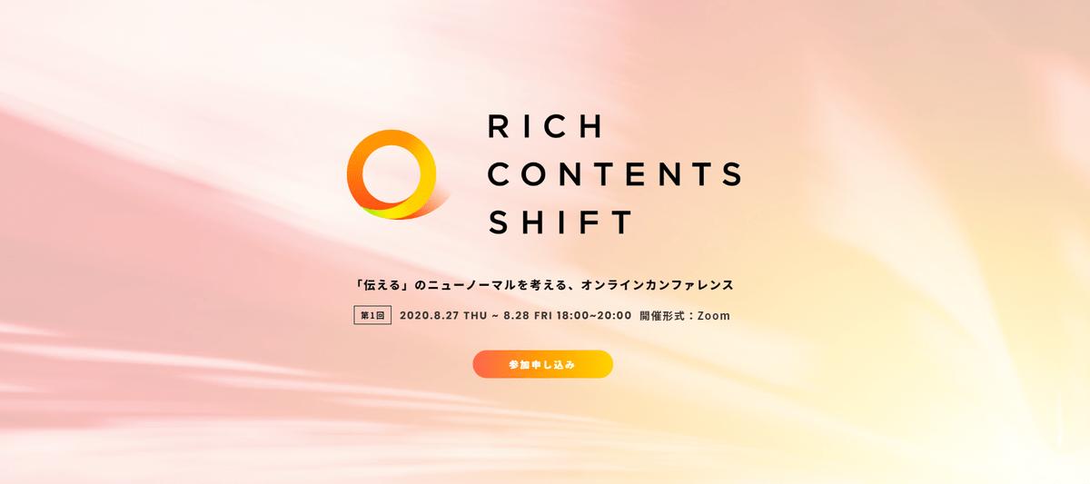 8月28日(金)、「RICH CONTENTS SHIFT」(カクテルメイク社主催)に弊社代表の阿部が登壇します。