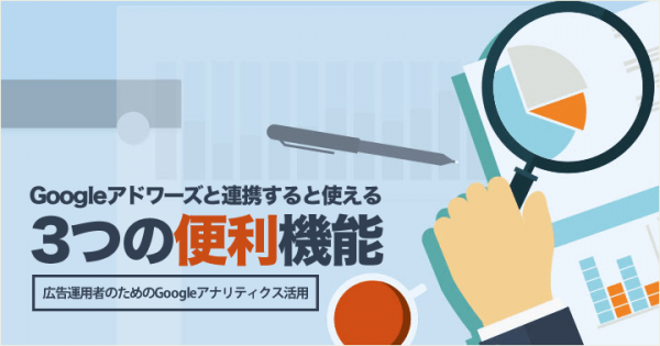 3-useful-functions-with-linking-google-analytics-and-adwords_header