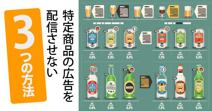 ショッピング広告で特定の商品を広告配信させない3つの方法