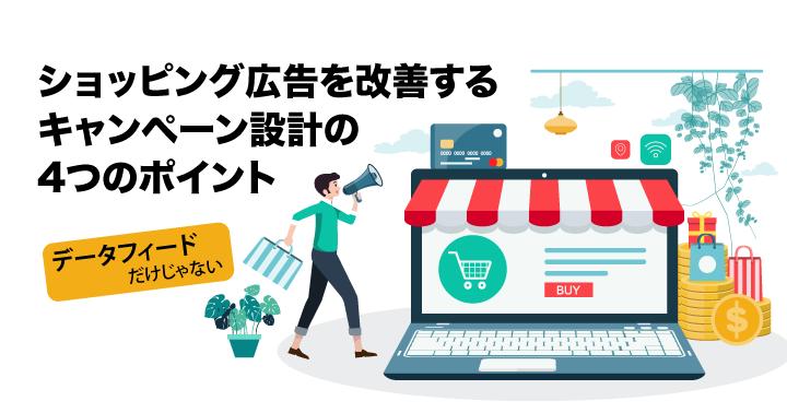 データフィードだけじゃない、ショッピング広告を改善するキャンペーン設計の4つのポイント