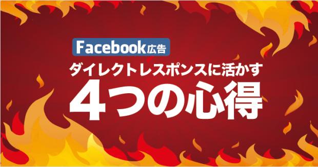 4-useful-tips-of-facebook-ads_header