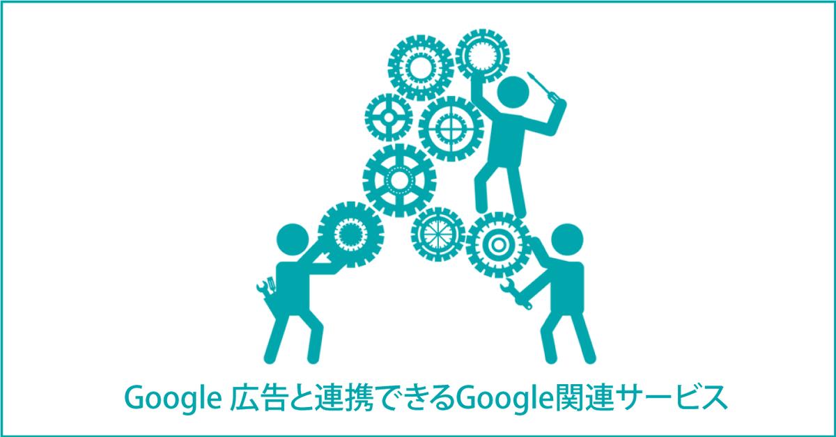Google 広告と連携できるGoogle関連サービス5選