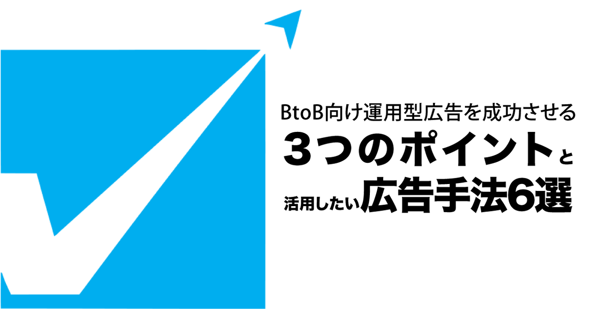 BtoB向け運用型広告を成功させる3つのポイントと活用したい広告手法6選
