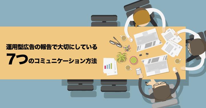運用型広告の報告で大切にしている7つのコミュニケーション方法