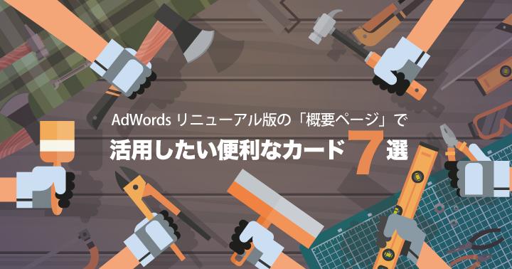 AdWords リニューアル版の「概要ページ」で活用したい便利なカード7選