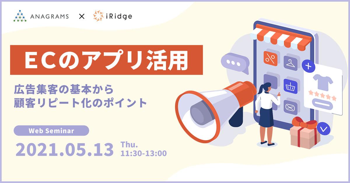 「ECのアプリ活用~広告集客の基本から顧客リピート化のポイント~」を5/13(木)に開催