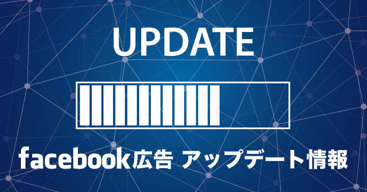 Facebook、Messenger広告の全世界への提供開始を発表