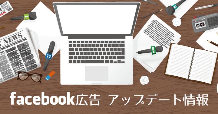 Facebook広告の入札方法が「入札戦略」として機能改善