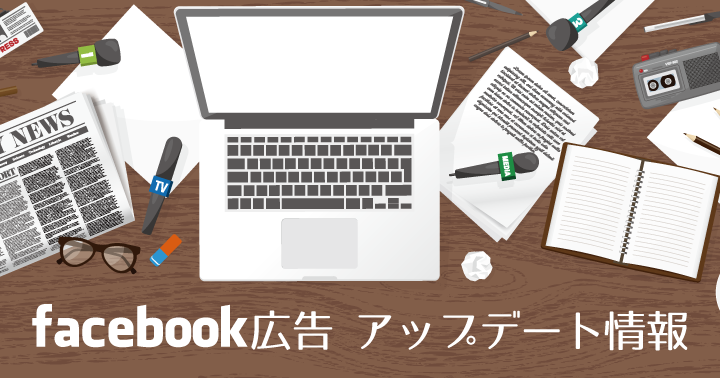 Facebookクリエイティブハブから直接モックアップを広告配信可能に、広告配信前のテスト機能も追加へ