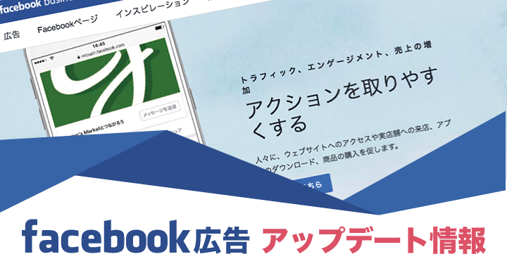 Facebookダイナミック広告のクリエイティブをより魅力的にする3つの機能をリリース
