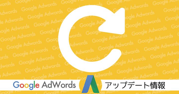 AdWords Editorのバージョンが12.2 にアップデート