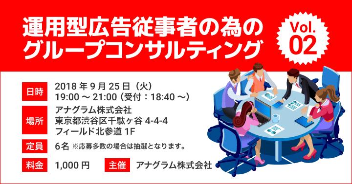 9月25日(火) 、好評につき「運用型広告従事者の為のグループコンサルティング Vol.2」を開催いたします。
