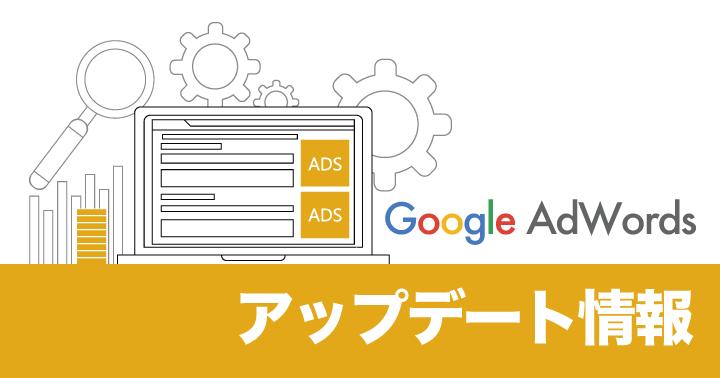 Google 広告の「広告バリエーション」機能でテキスト広告の変更を手軽かつ大規模にテストする方法