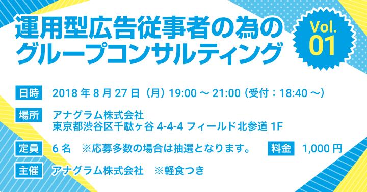 8月27日(月) 、アナグラム主催にて「運用型広告従事者の為のグループコンサルティング Vol.1」を開催いたします。