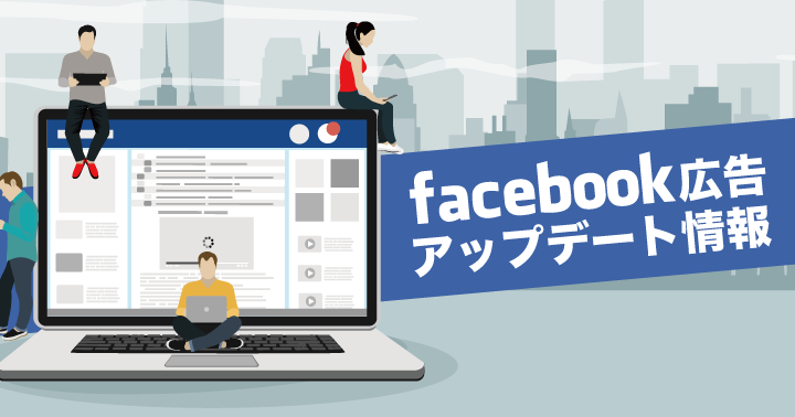 Facebook広告、キャンペーン予算をより効率的に管理するための新機能を発表