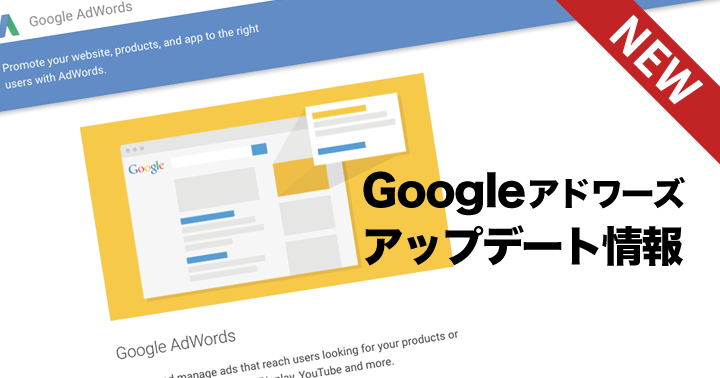 Google ディプレイネットワークにて、購買意向の強いユーザー層を自由に設定できる「カスタム インテント オーディエンス」を追加